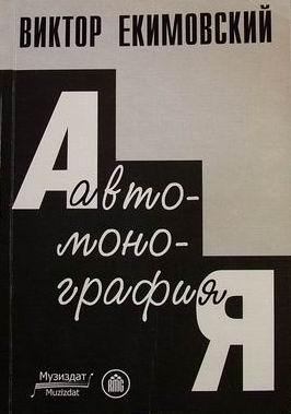 «Автомонография», обложка второго издания