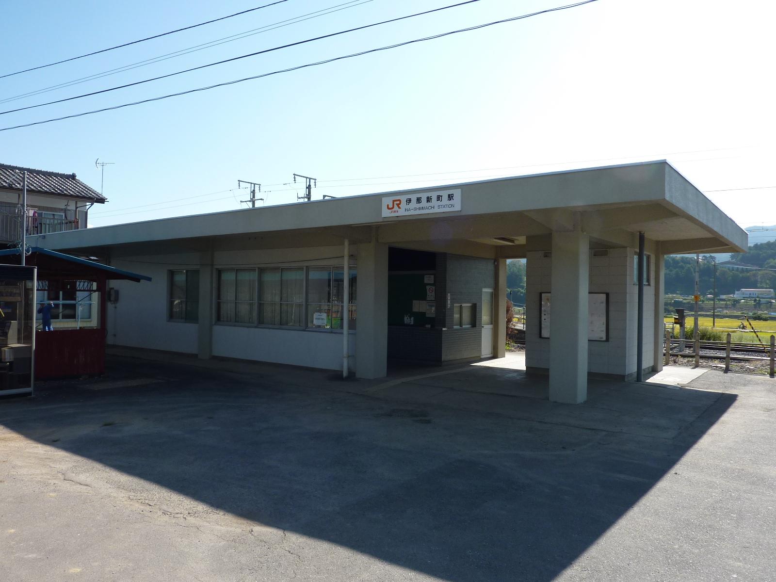 伊那新町站