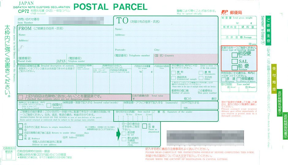 File:International Postal Parcel (JP post).png - Wikimedia Commons