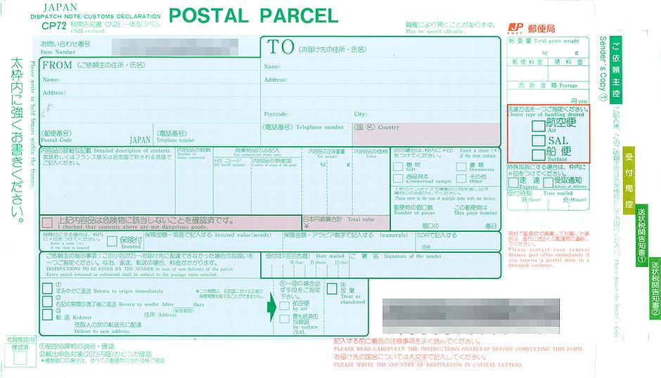 ファイル international postal parcel jp post png wikipedia