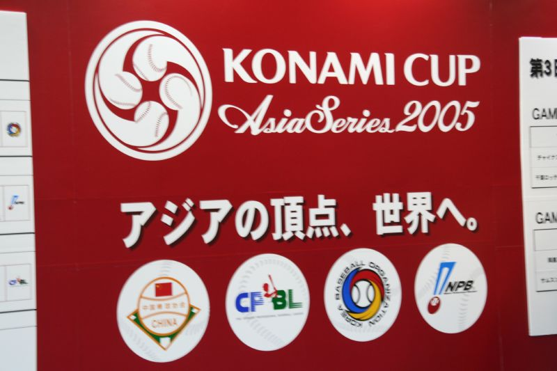 Konami Cup Asia Series 2005