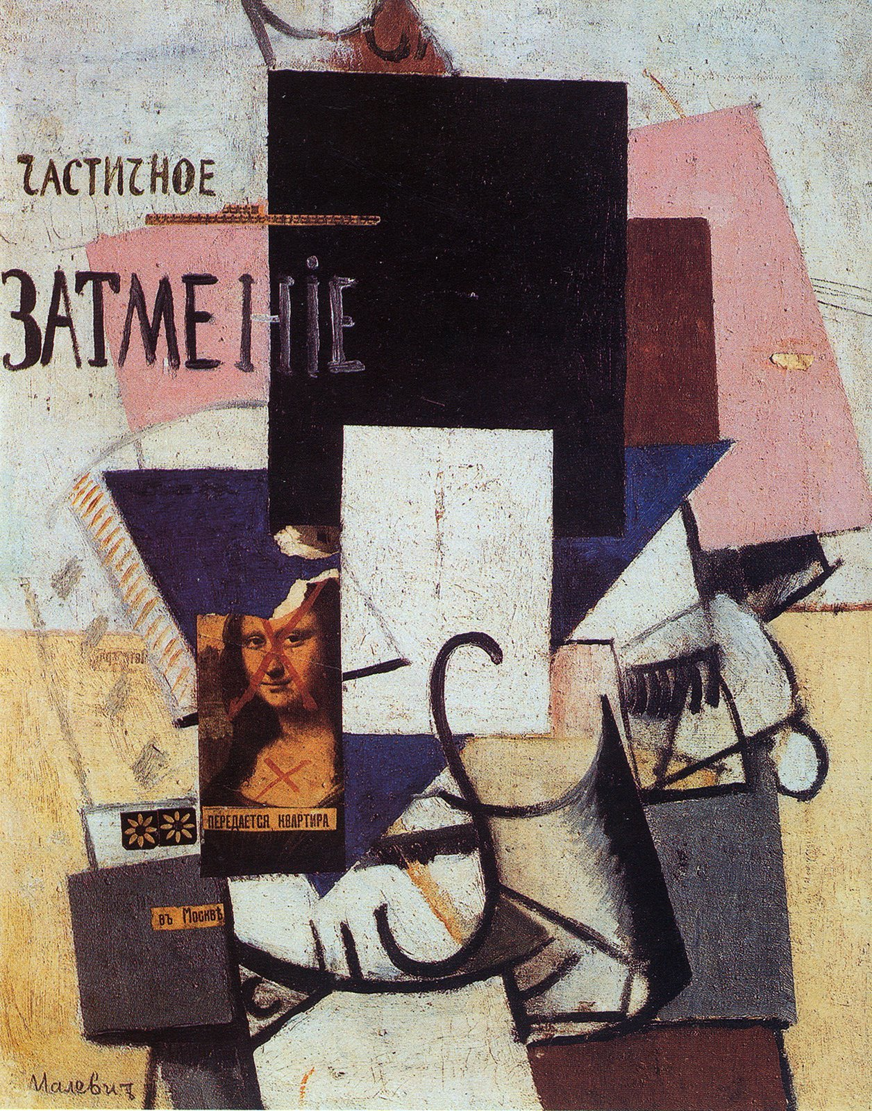 File:Malevich, Composition with Mona Lisa.jpg - Wikimedia ...