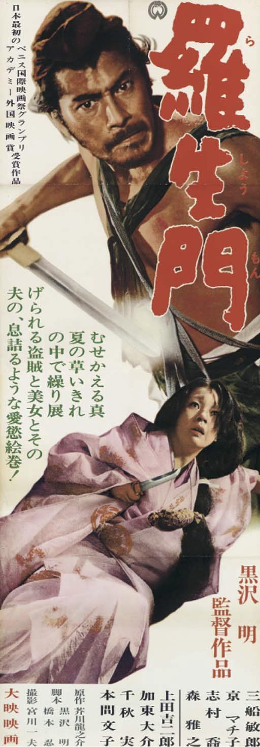 Rashomon (Daiei Film Co., Ltd. - 1950)