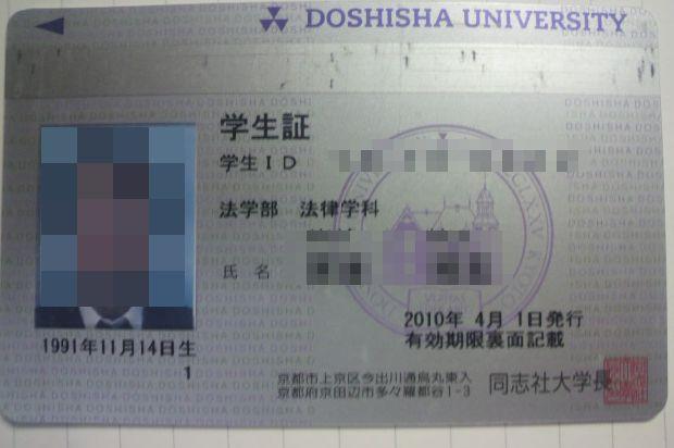 Student identity card wikipedia maxwellsz