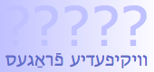 WikipediaFAQyiddish.png