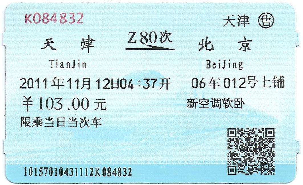 z80-tianjin -beijing.jpg