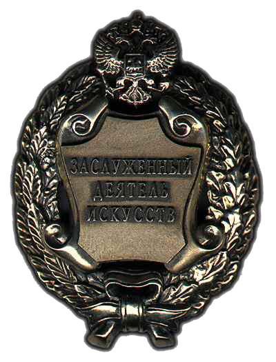 Заслуженный деятель искусств Российской Федерации