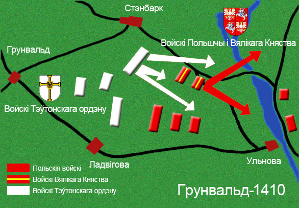 Файл:Battle of Grunwald map 2 Belarusian.jpg