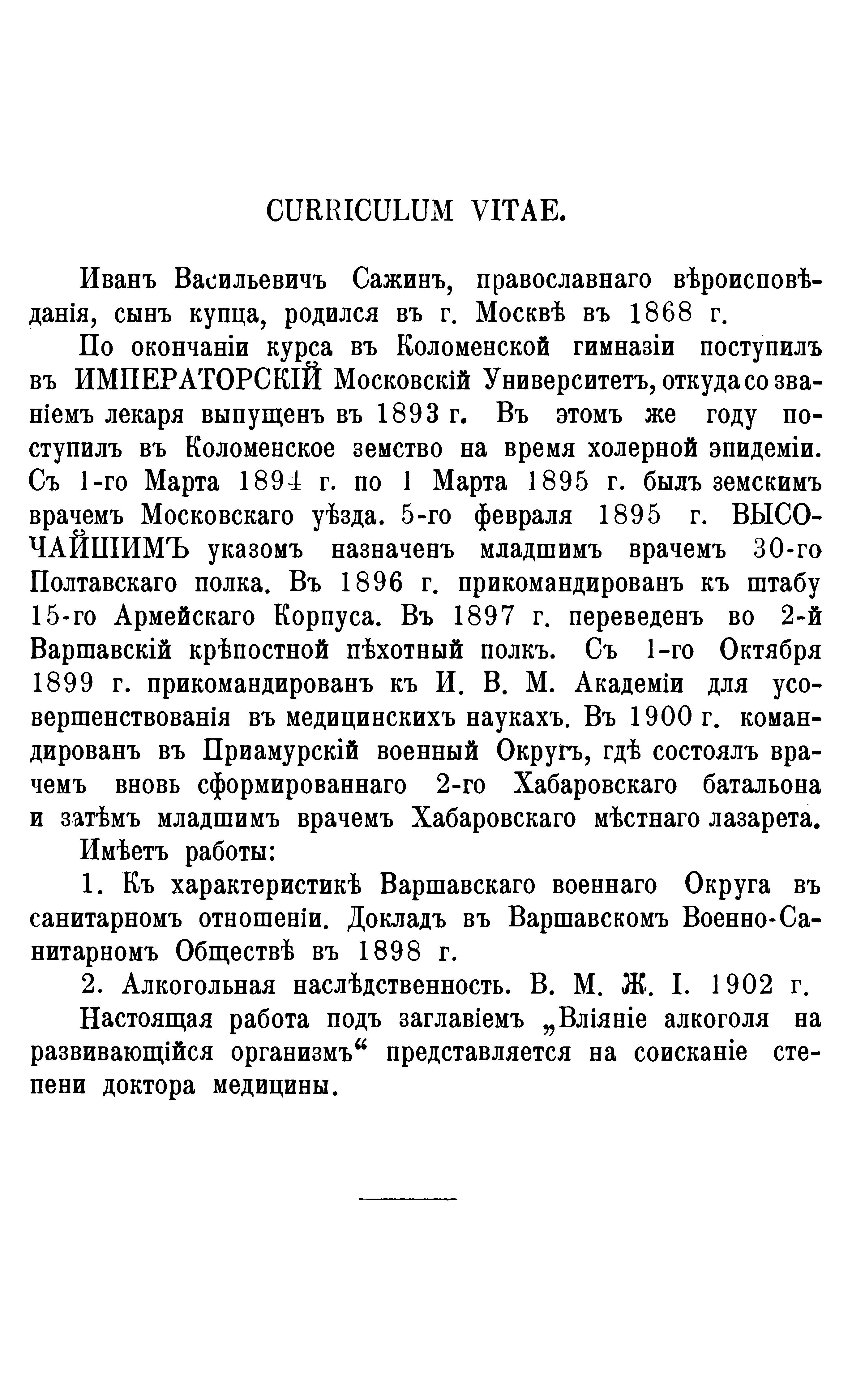 File Curriculum Vitae Ivan Vasilevich Sazhin Png Wikimedia Commons