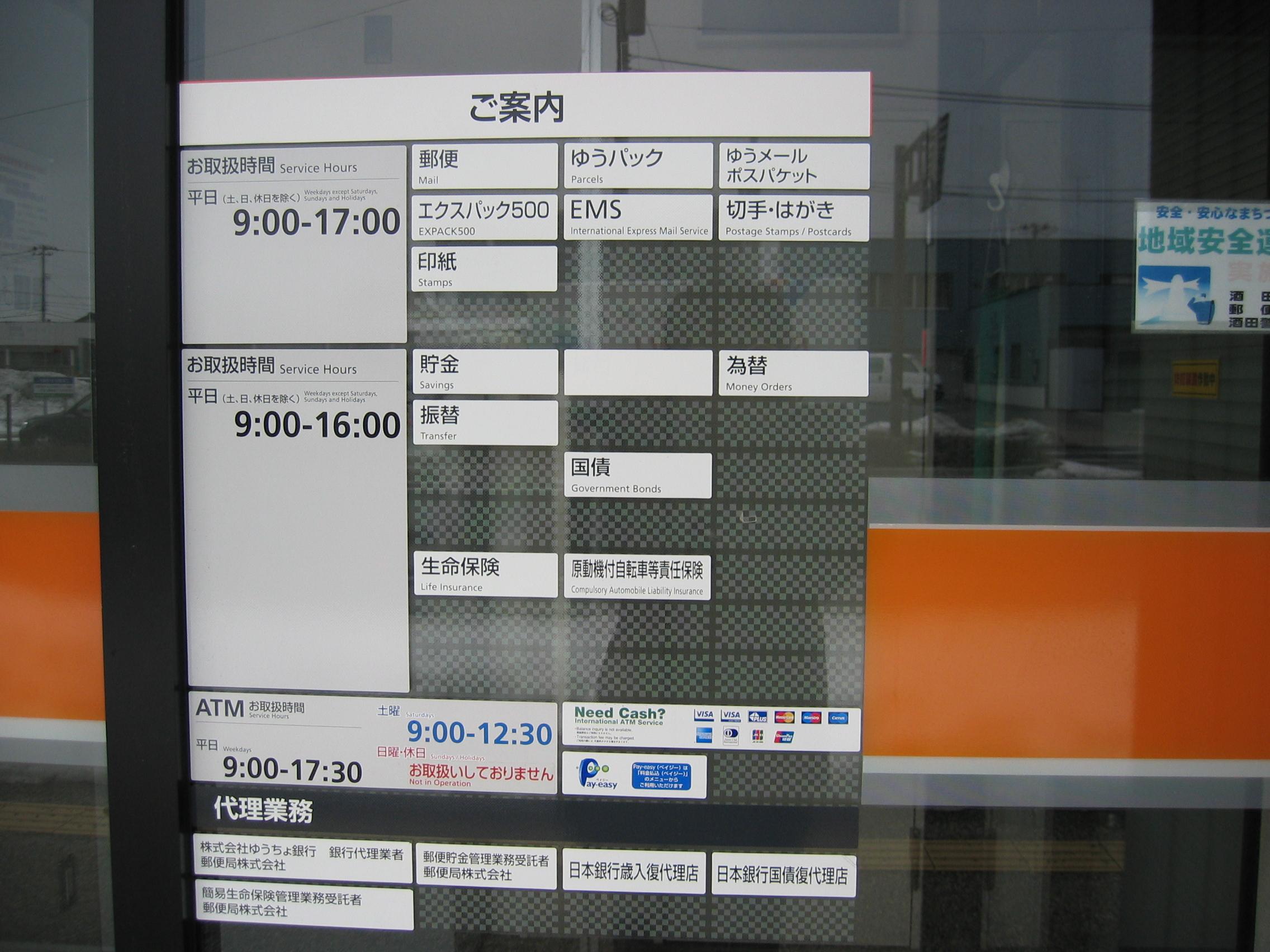 FileJP NETWORK Sakata Sankyomachi Post fice guidance signboard