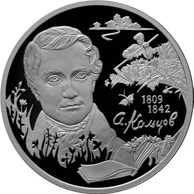 Памятная серебряная монета Банка России, посвящённая 200-летию Кольцова