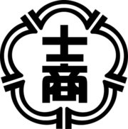 Taipei Municipal Shilin High School of Commerce logo 20110825.jpg