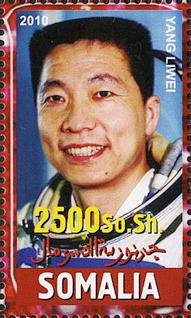 首位中国太空人杨利伟 (于索马里纪念邮票)