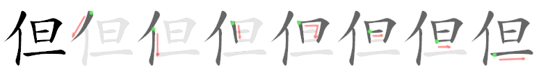 Fichier:但-bw.png
