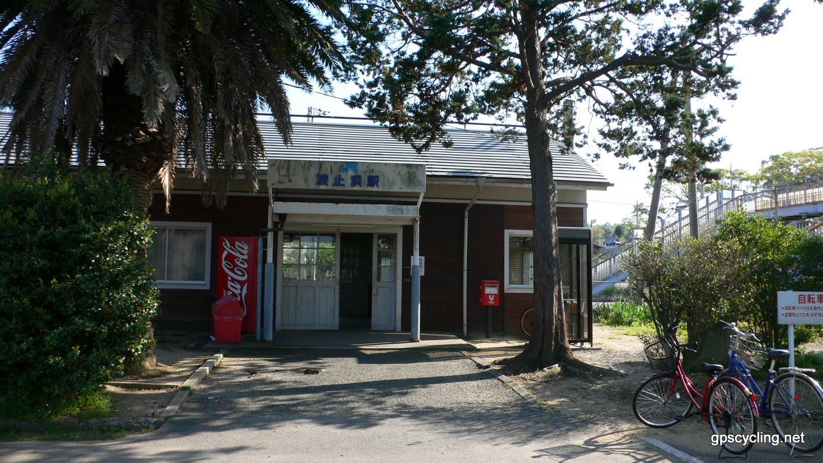 하시하마 역