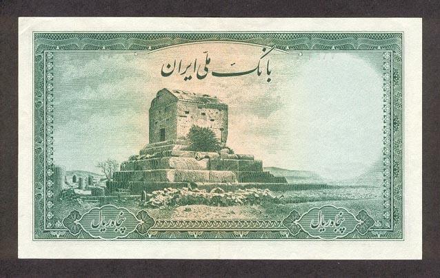 پرونده:50 rial 1944.jpg