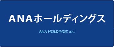 Resultado de imagen para ANA holdings logo