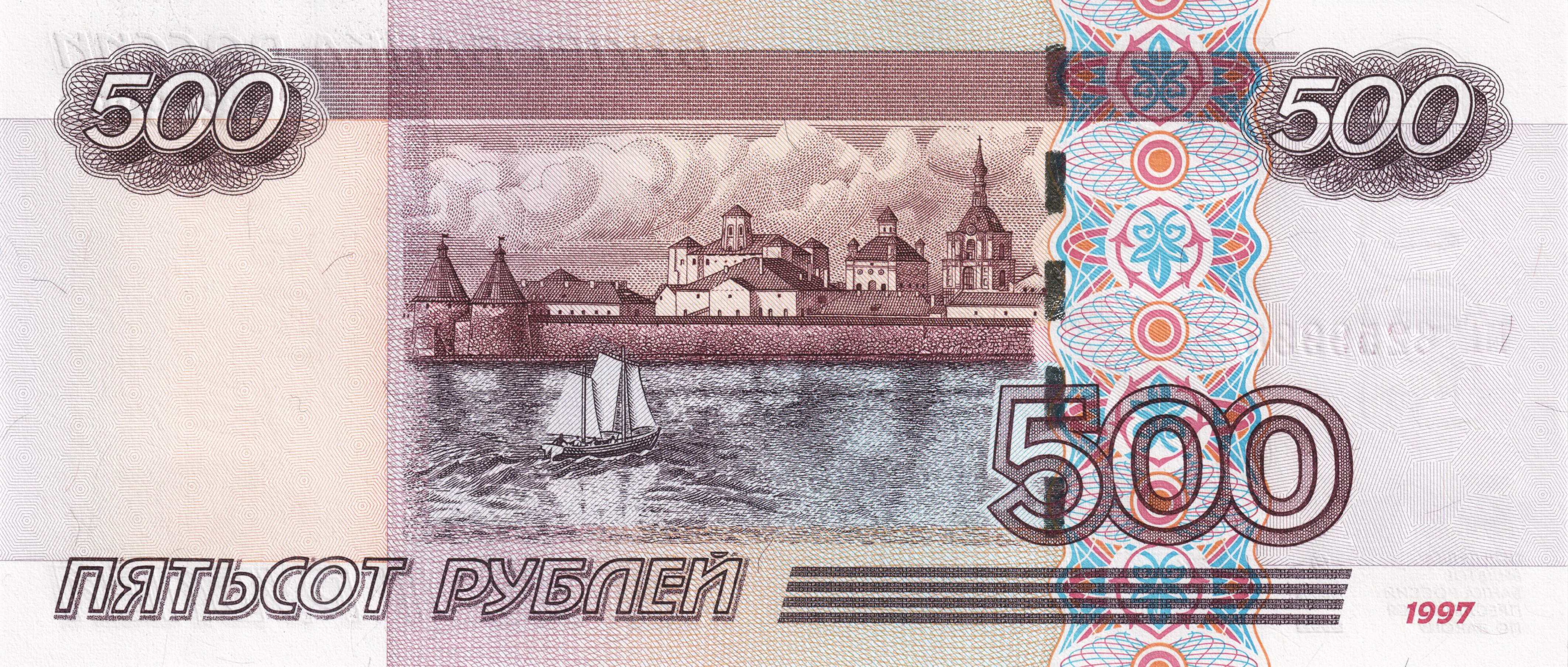 Банкноты банка рф сколько стоит 1 олимпийский рубль 1980 года