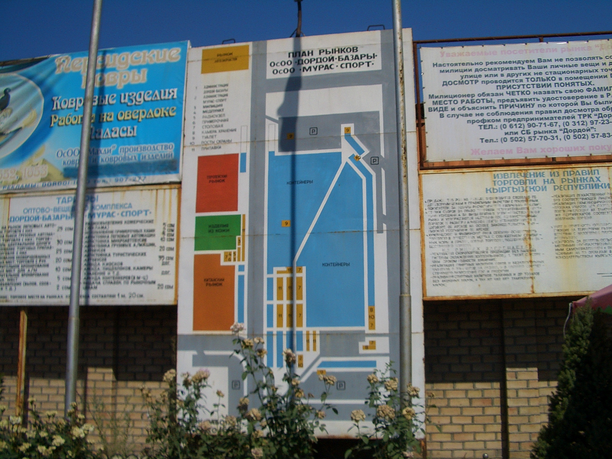 Газета бесплатных объявлений в армении