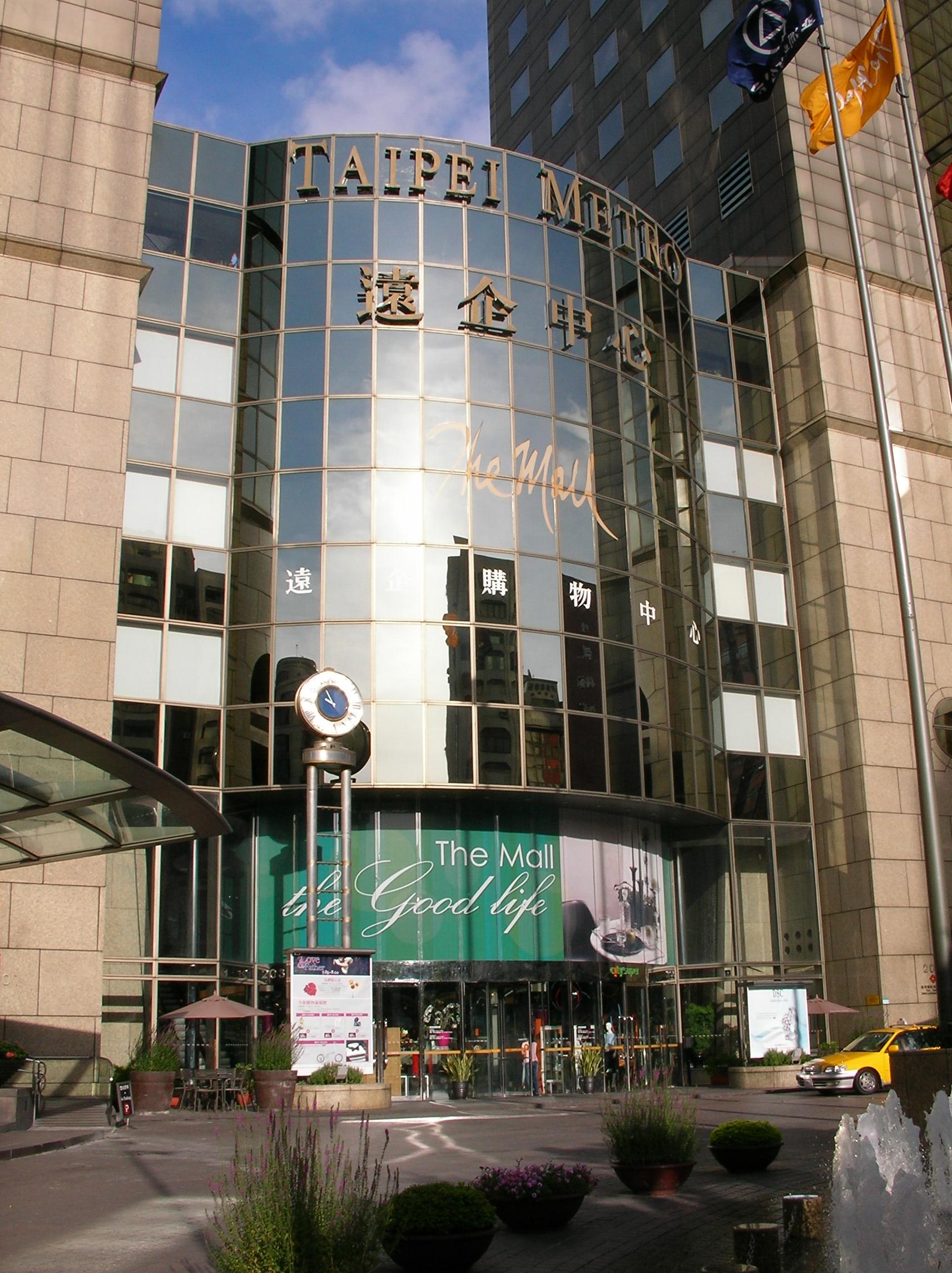 File:Far Eastern Plaza The Mall.jpg - Wikimedia Commons