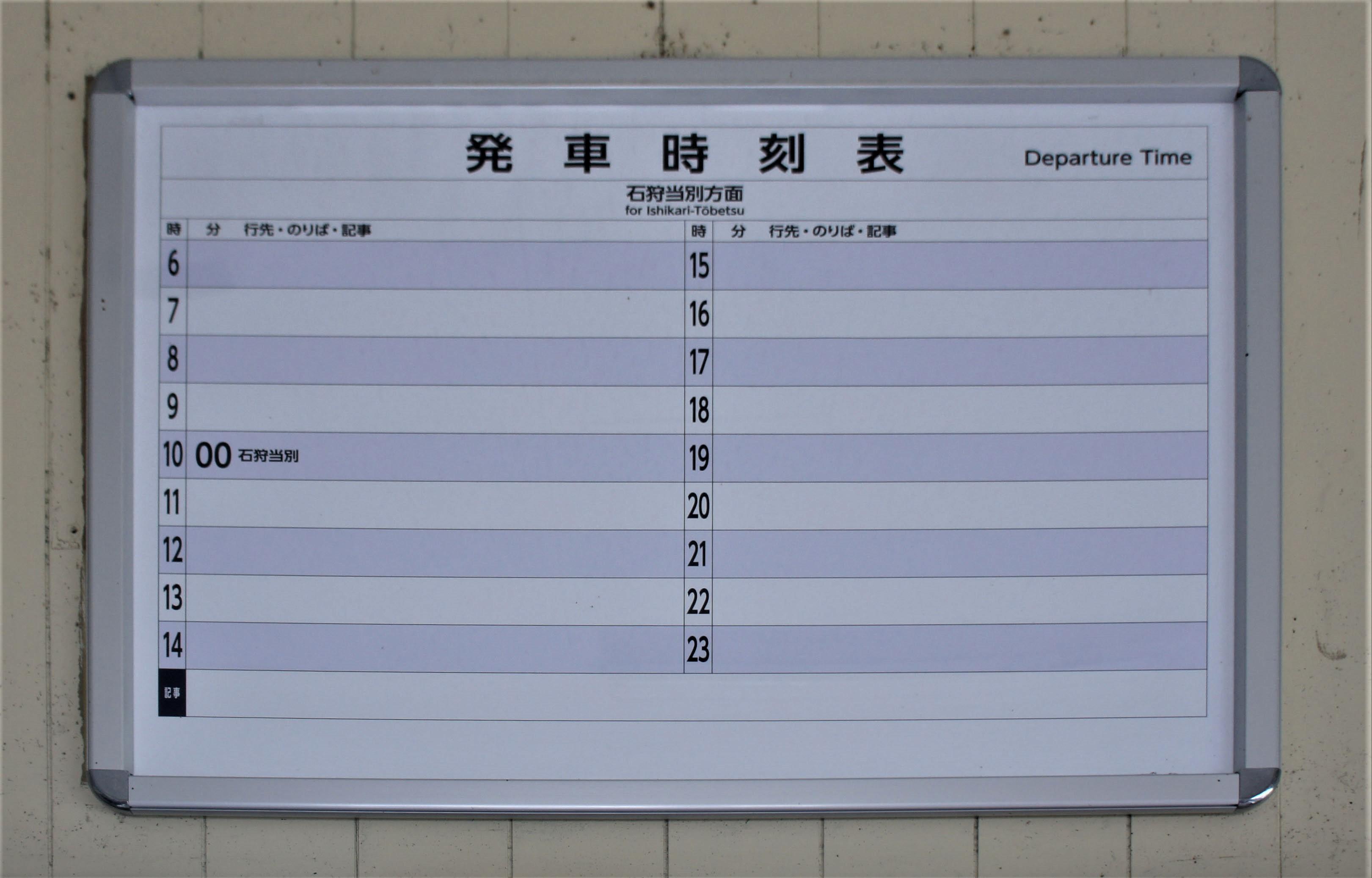 JR Sassho-Line Shin-Totsukawa Station Timetable (2018-05-20).jpg