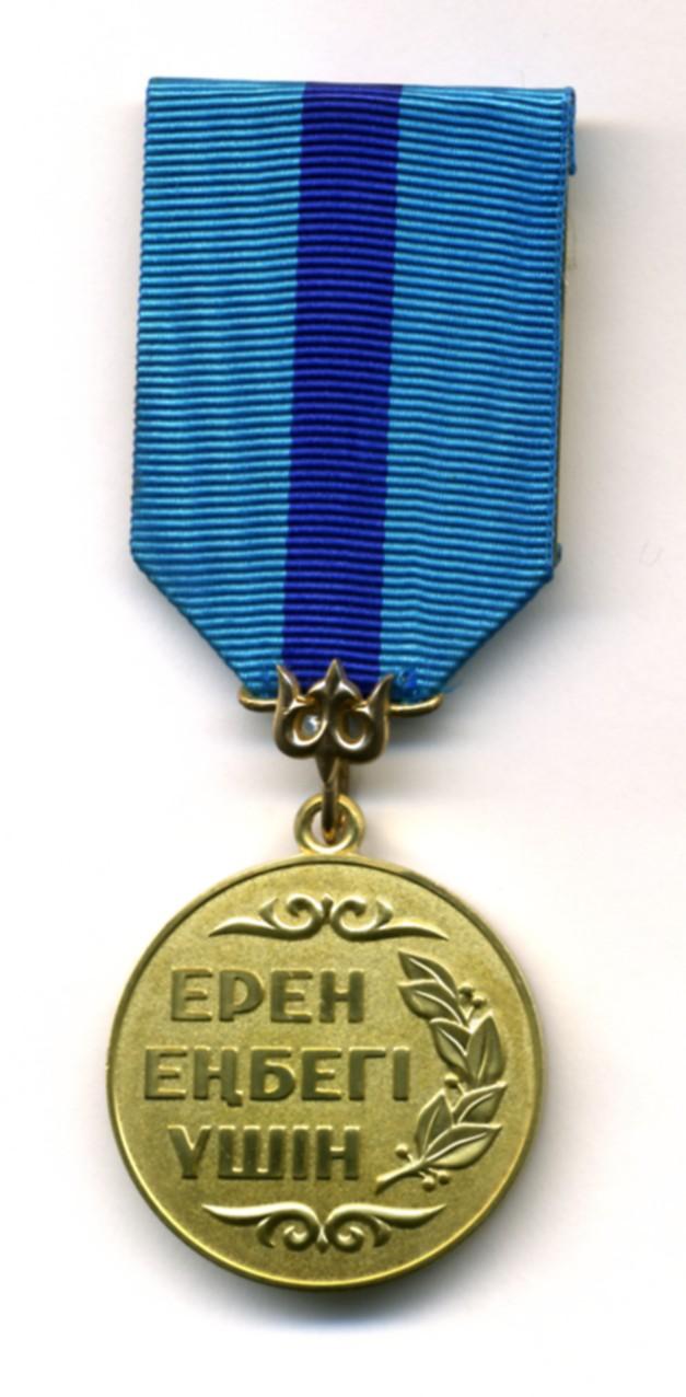KZ_medal_Eren_enbegi_ushin.jpg