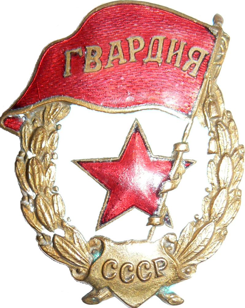 Soviet_Guards_Order.png