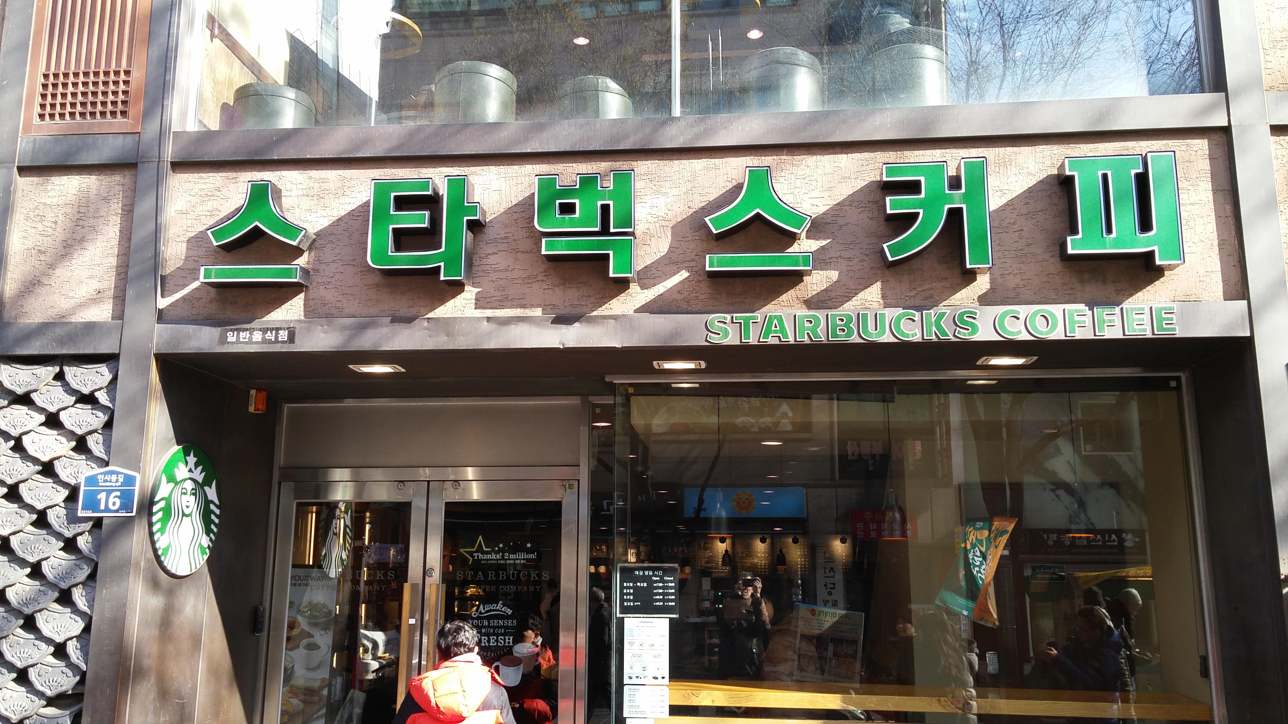 Starbucks Filialen Weltweit