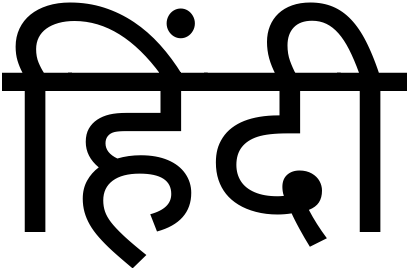 file canonical display of ह द hindi png wikimedia commons