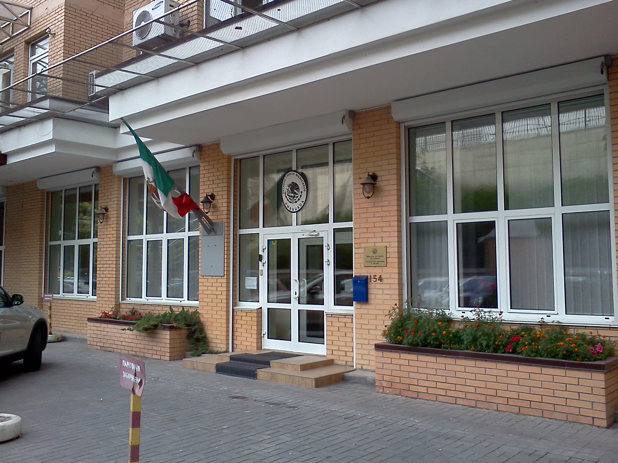 File:Embassy Of Mexico In Kyiv.jpg