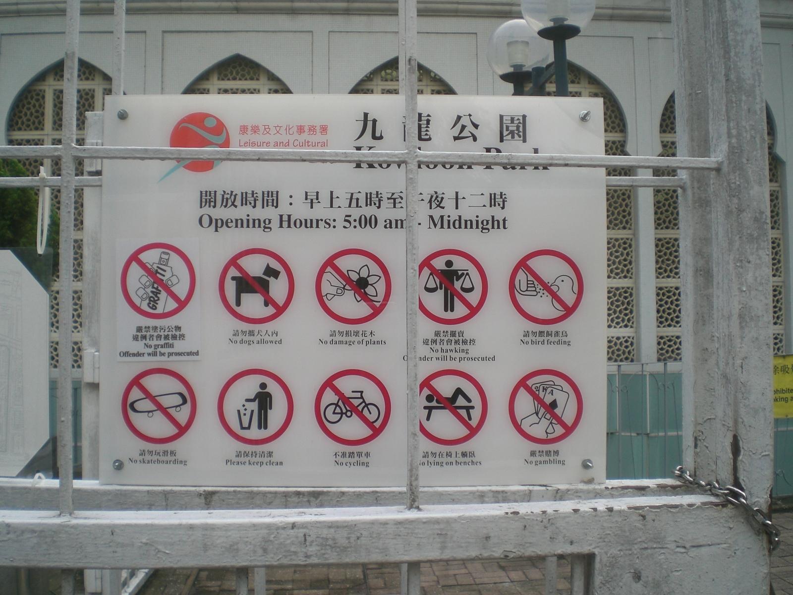 File:HK TST Kln Park rules 1.JPG - Wikimedia Commons