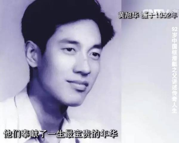 File:Huang Xuhua in 1952.jpg
