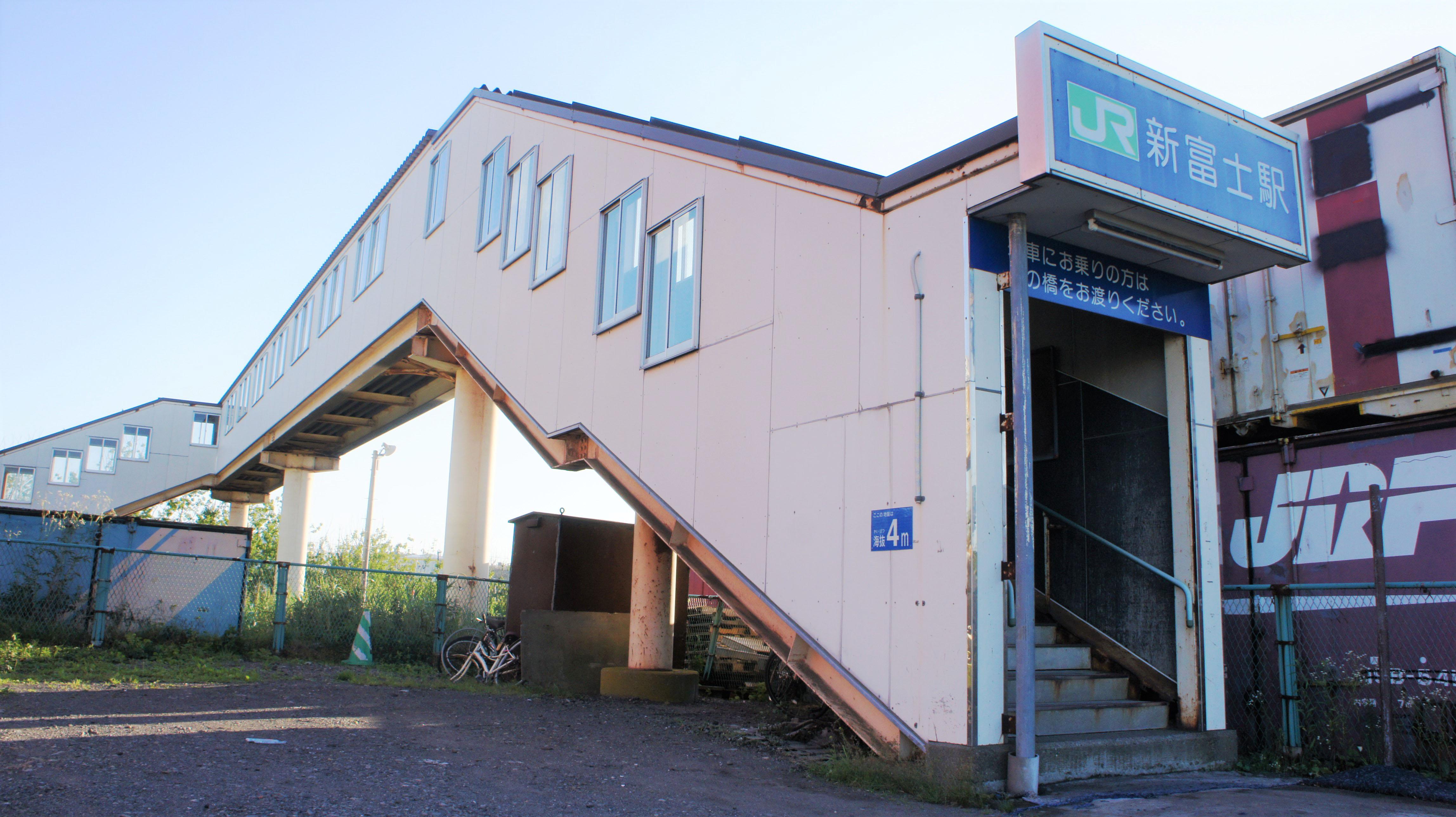 신후지 역 (홋카이도)