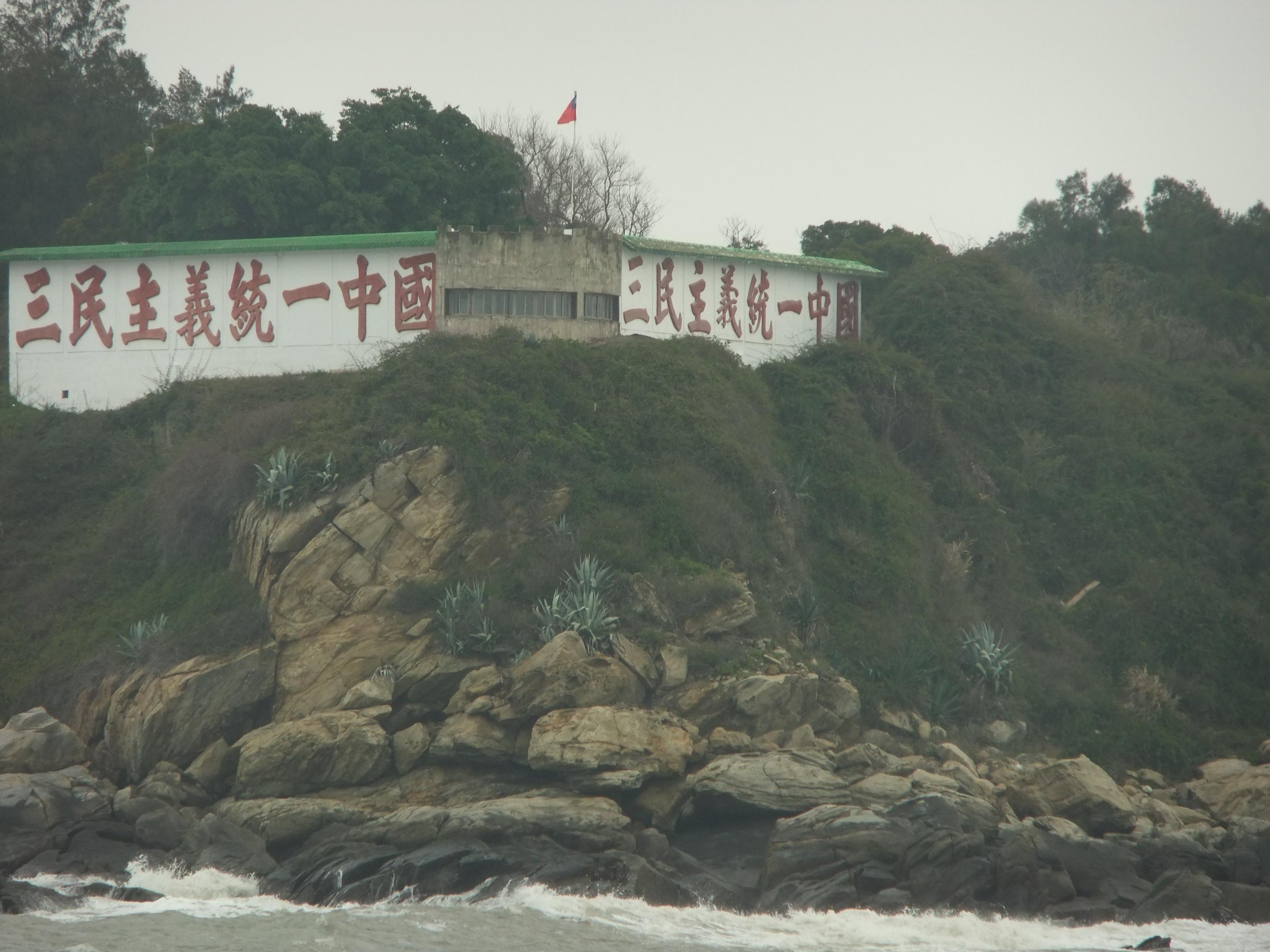 Kinmen offshore island - fortification - Sanmin Zhuyi - DSCF9356.JPG