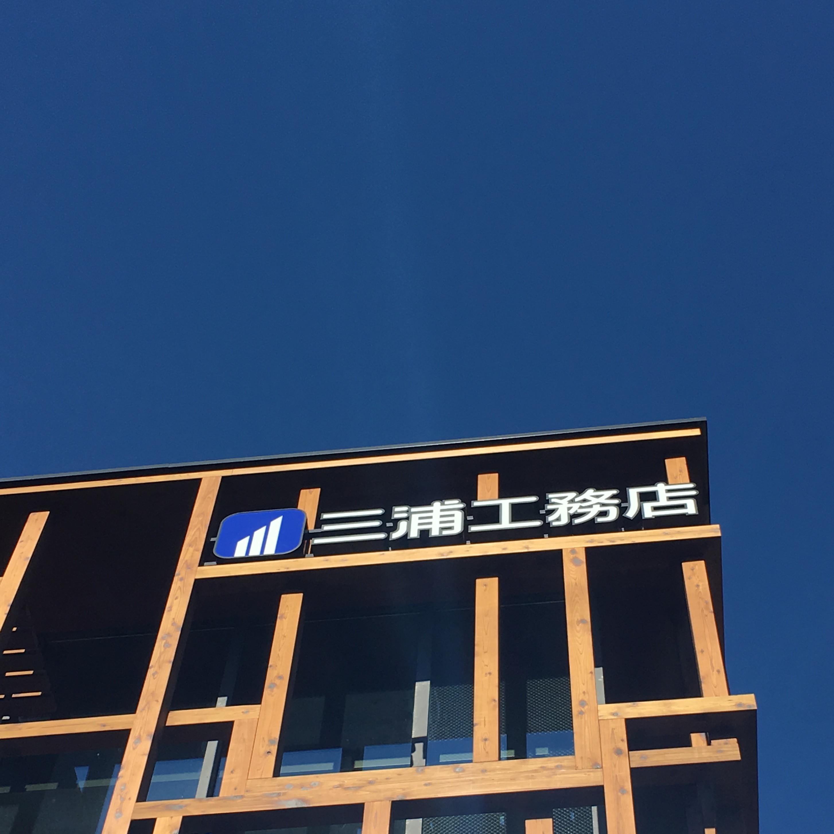 三浦工務店 - Wikipedia