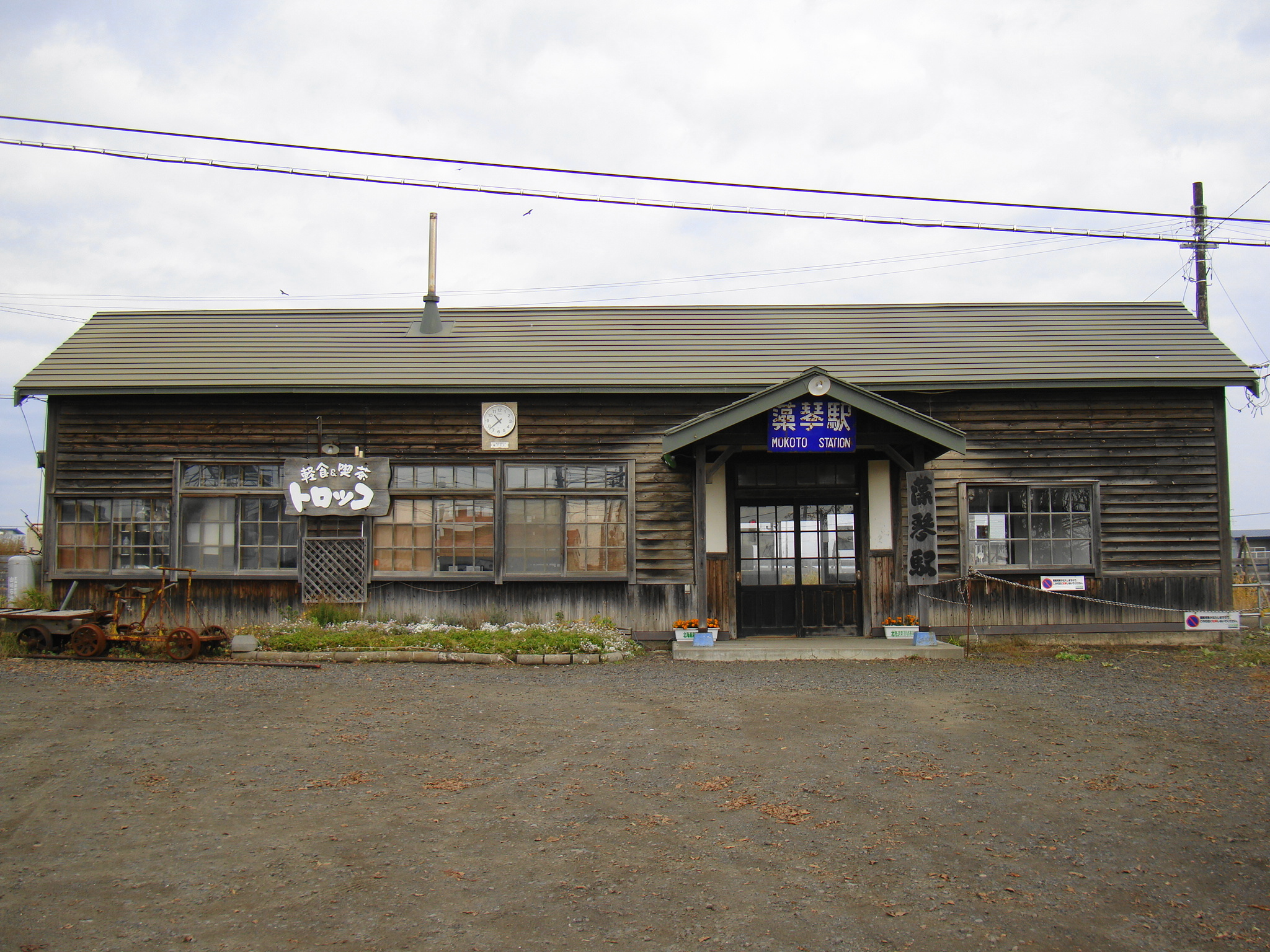木造の鉄道駅 藻琴駅