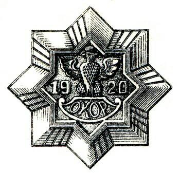 Plik:Odznaka Ofiarnych OKOP.jpg