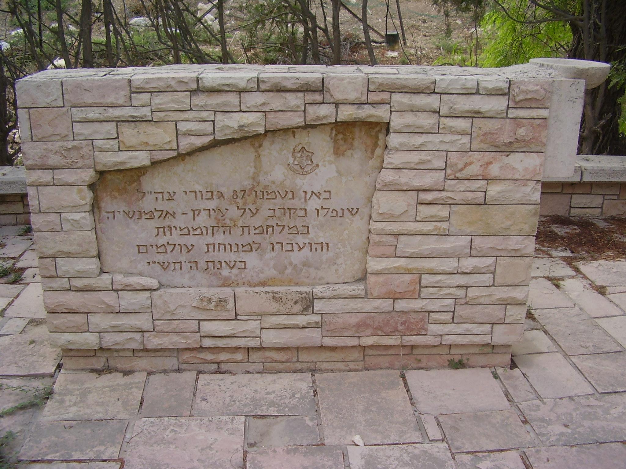 מקום קבר האחים של חללי חטיבת אלכסנדרוני בכיס פאלוג