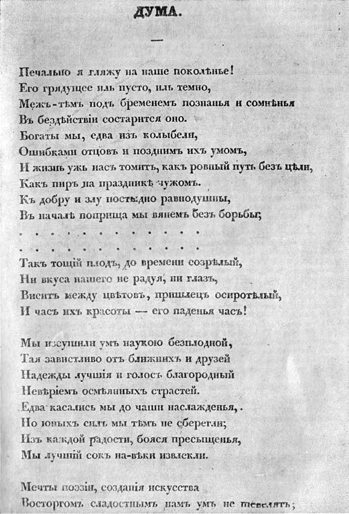 Porn poems by Lermontov