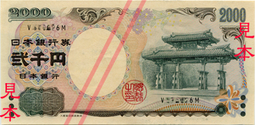 Series D 2K Yen Bank of Japan note - front