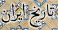 イランの歴史