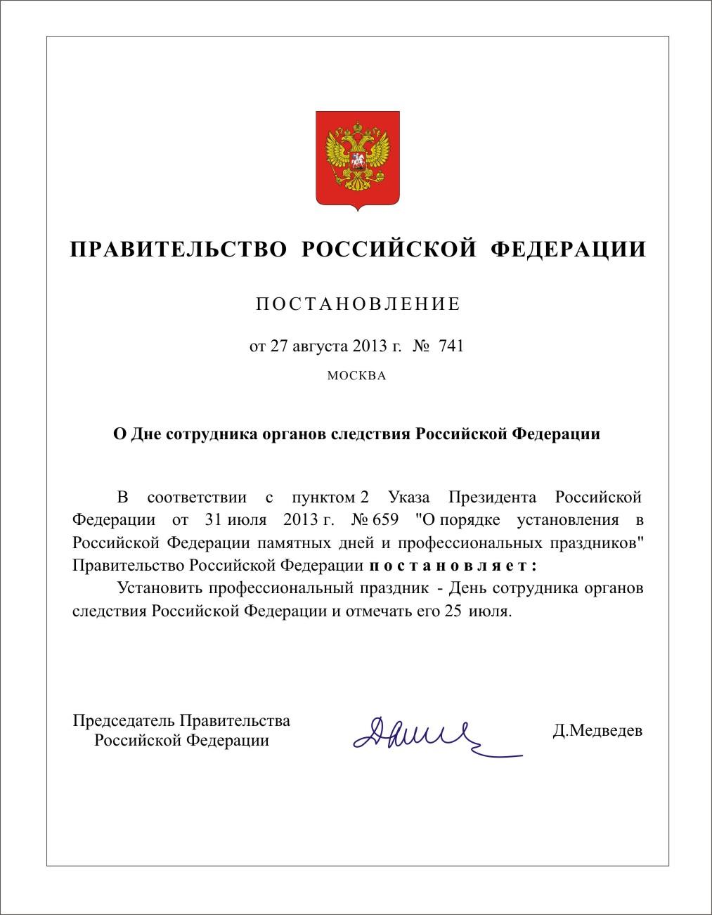 Поздравление главы района на день работников следственных органов