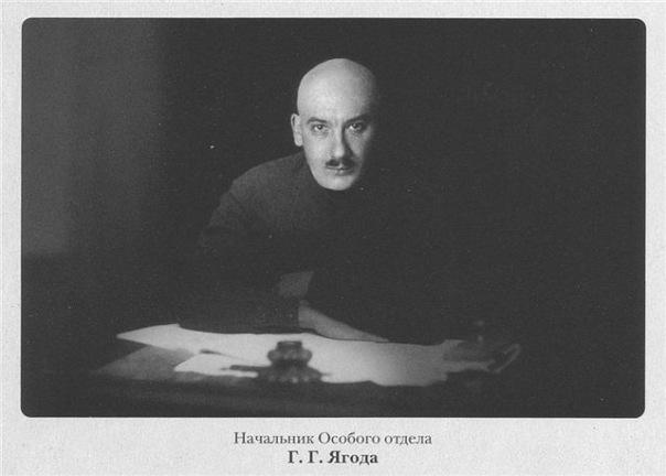 Генрих Григорьевич Ягода