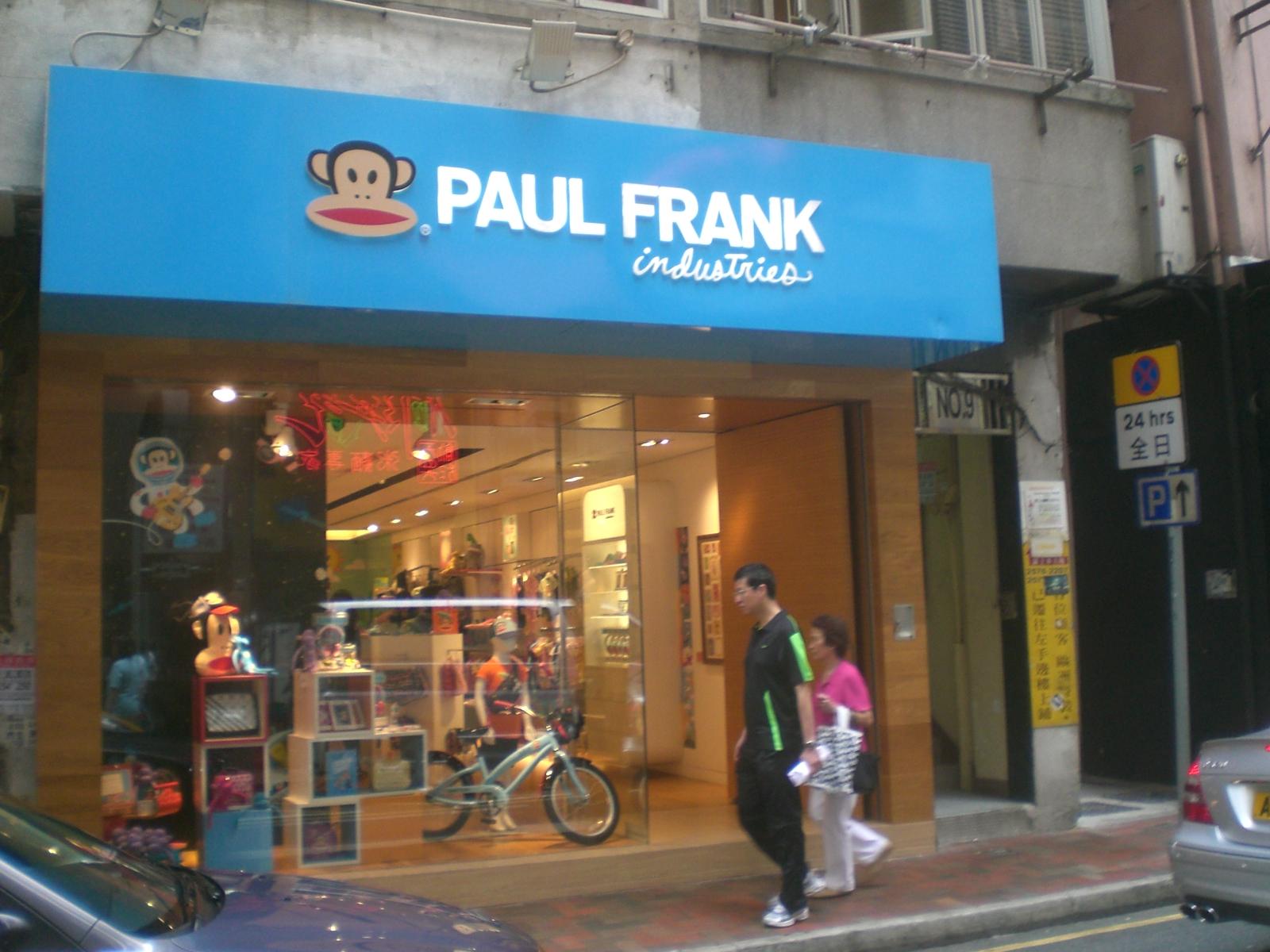 Paul Frank Industries Wikipedia 臣街 Paul Frank Industries