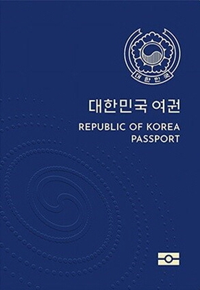 Republic Of Korea Passport Wikipedia