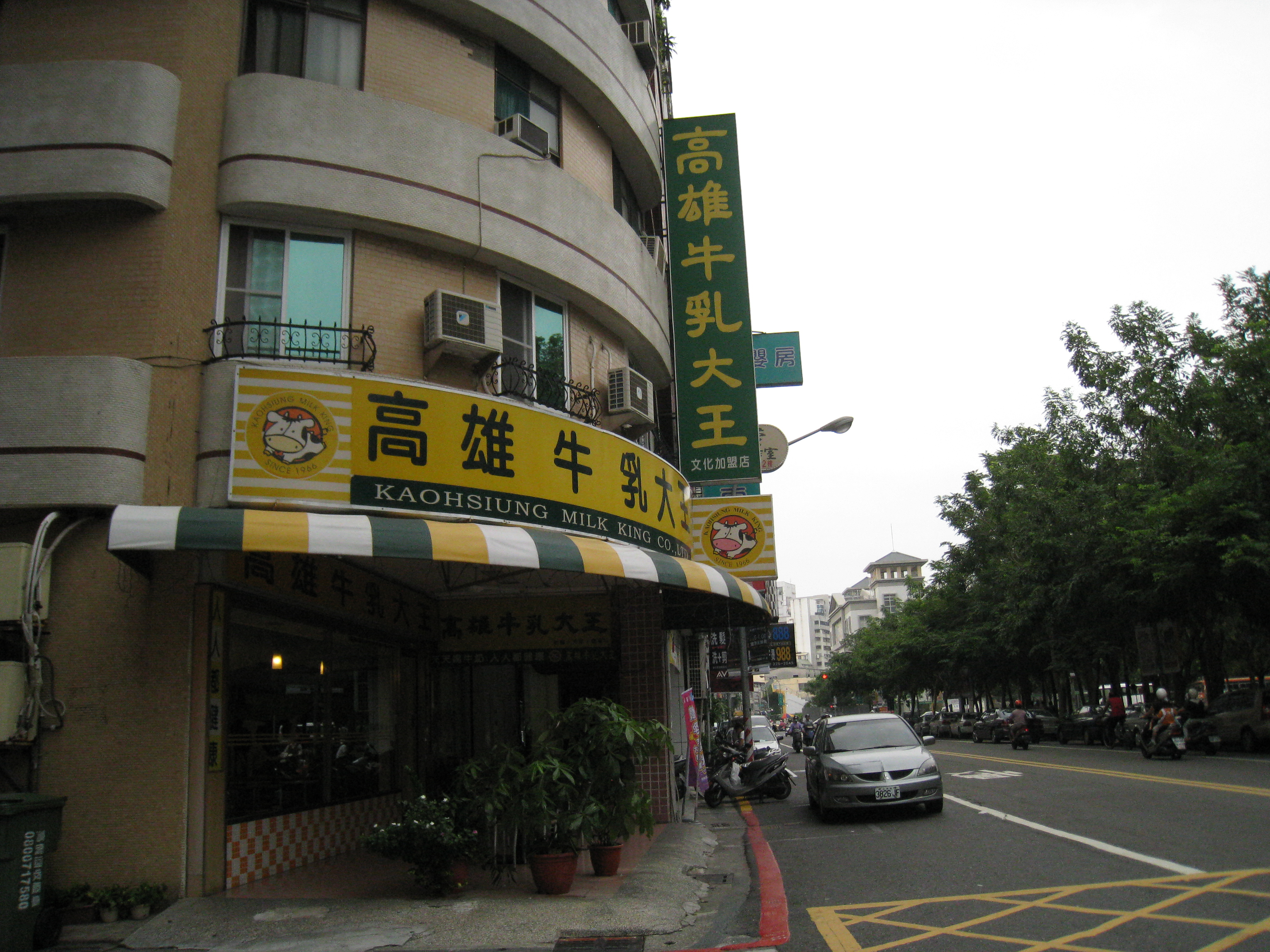 kaohsiung milk king