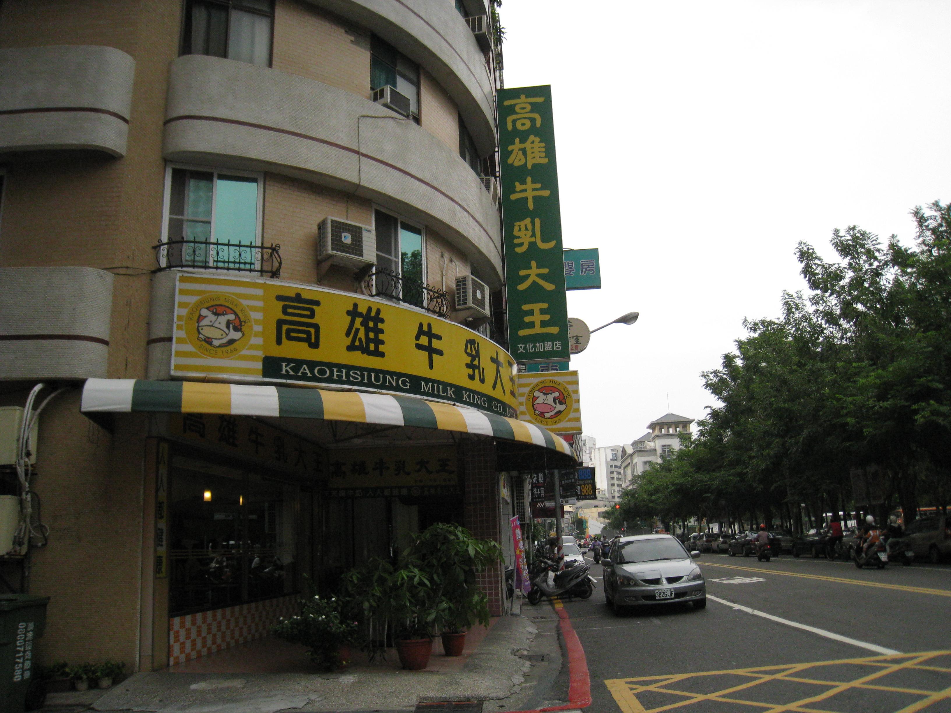 kaohsiung milk king