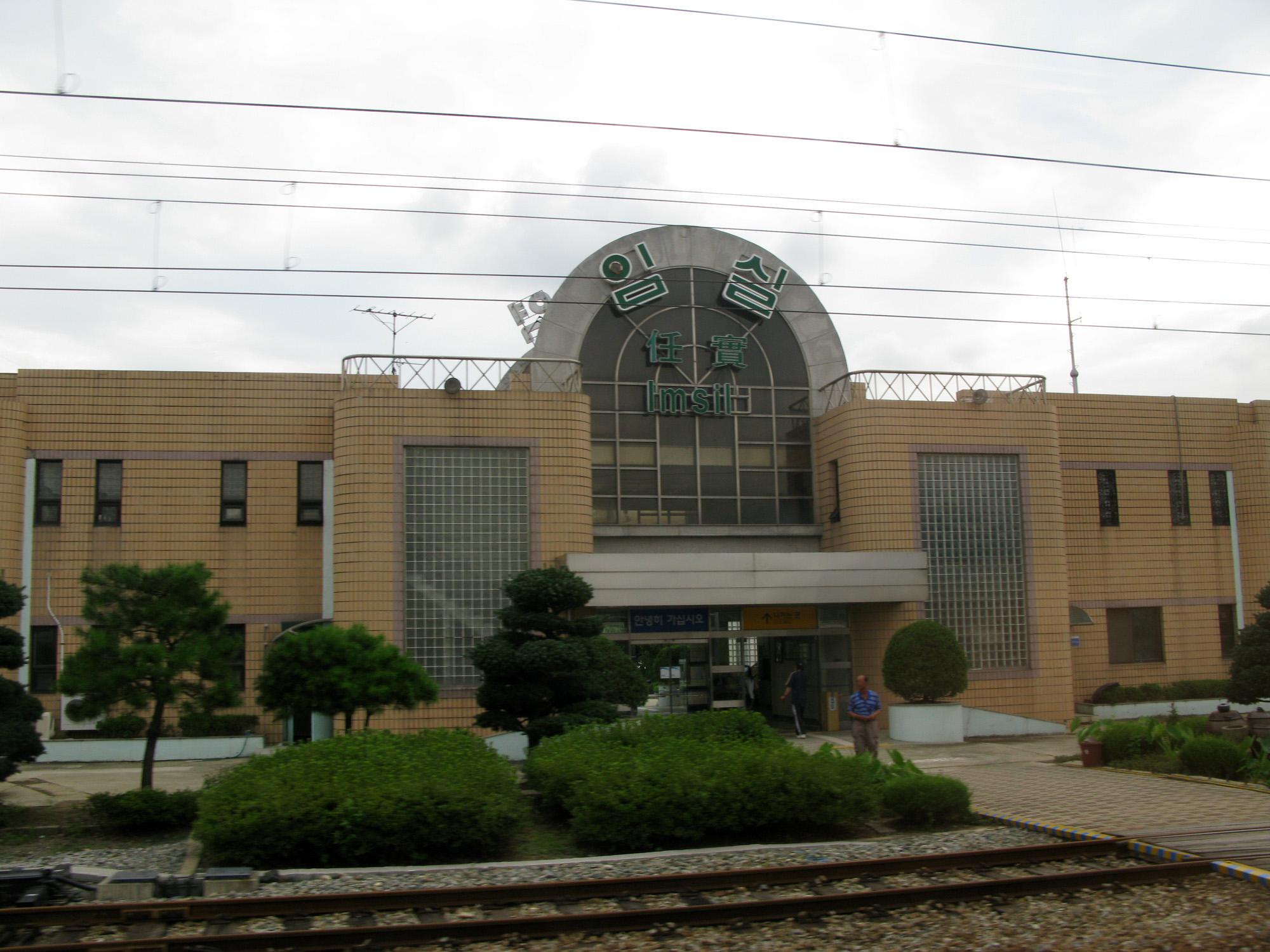 Korail Jeolla Line Imsil Station Rearside.jpg