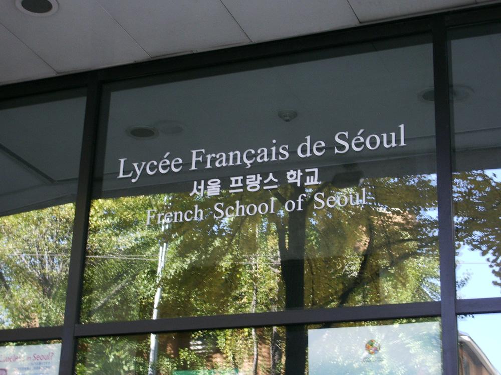 File:Lycée Français de Séoul 서울프랑스학교 (5527905559).jpg ...