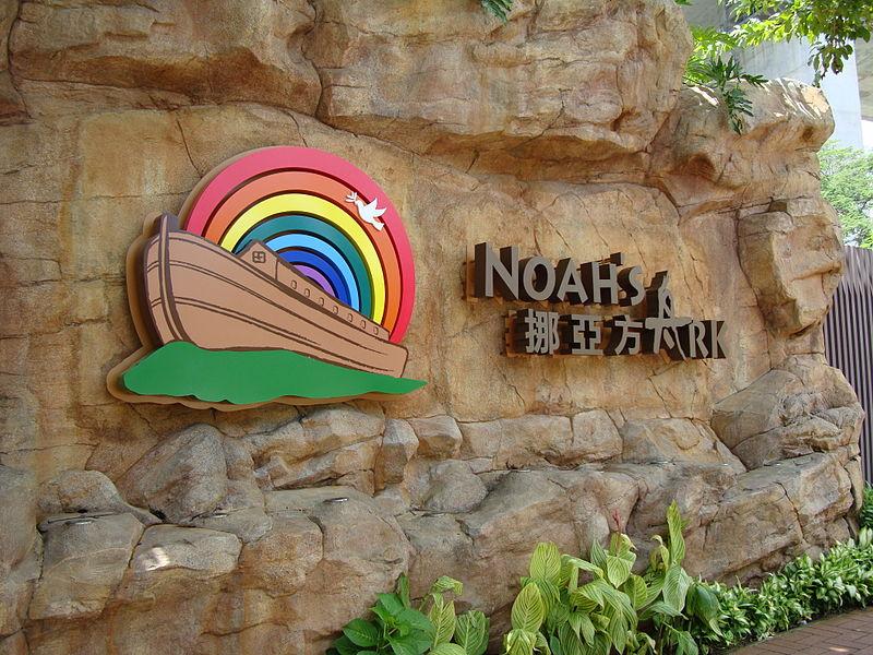 file noah s ark hong kong jpg wikimedia commons